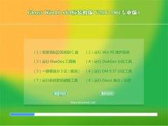 云骑士Ghost Win10 x64 增强装机版V201706(免激活)