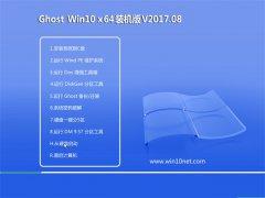 云骑士Ghost Win10 64位 纯净装机版v2017年08月(无需激活)