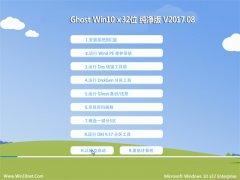 云骑士Ghost Win10 x32位 王牌纯净版2017V08(无需激活)