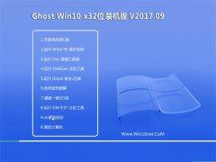 云骑士Ghost Win10 x32位 增强装机版V201709(绝对激活)