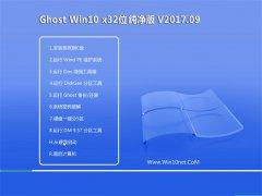 云骑士Ghost Win10 X32位 通用纯净版v2017年09月(永久激活)