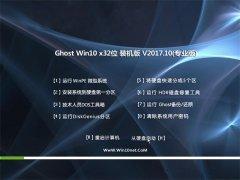 云骑士Ghost Win10 X32 王牌装机版v2017.10月(激活版)