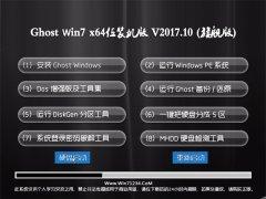 云骑士GHOST WIN7 64位 最新装机版v2017.10月(永久激活)