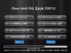 云骑士Ghost Win10 x32位 精简装机版2017v11(完美激活)