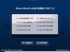 云骑士Ghost Win10 x64 终极纯净版2017v11(完美激活)