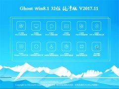 云骑士Ghost Win8.1 (X32) 超纯纯净版v2017.11月(免激活)