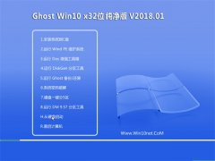 云骑士Ghost Win10 (X32) 好用纯净版v2018.01(绝对激活)