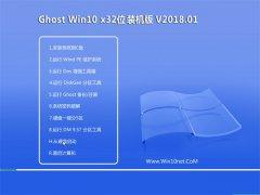 云骑士Ghost Win10 32位 安全稳定版v201801(无需激活)