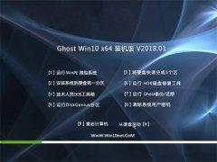 云骑士Ghost Win10 x64位 经典珍藏版2018.01月(绝对激活)