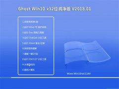 云骑士Ghost Win10 (32位) 绿色纯净版v201801(无需激活)