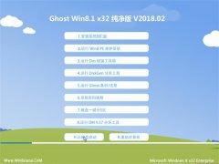 云骑士Ghost Win8.1 (X86) 极速纯净版 v2018.02(自动激活)