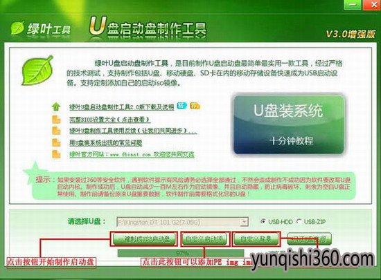 绿叶u盘启动盘制作工具下载V9.4.2通用版