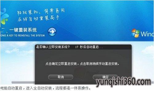 紫光一键重装系统工具增强版2.3.2