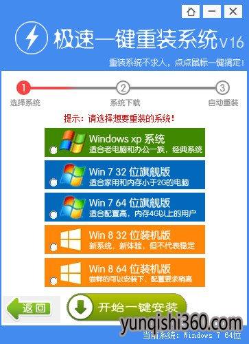 极速一键重装系统软件高级版3.2.3
