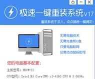 极速一键重装系统软件正式版V4.8