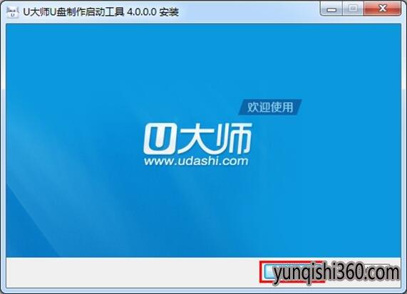 u盘启动盘u大师制作工具V2.4.7超级版