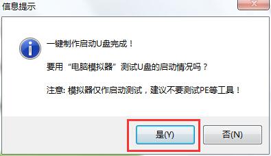 大白菜一键重装系统工具兼容版v7.2