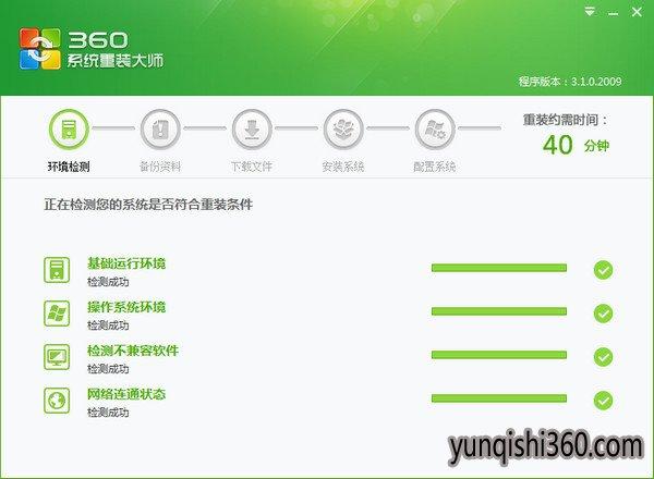 360一键重装系统软件免费版V5.6