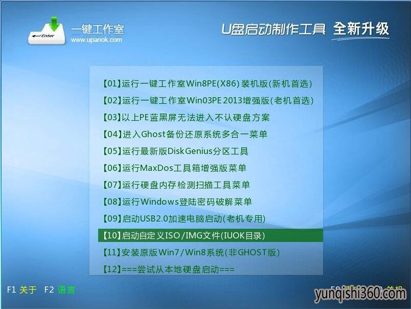 u盘启动盘制作工具一键V3.48官方纯净版