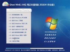 云骑士Ghost Win8.1 64位 笔记本通用版2018v04(免激活)