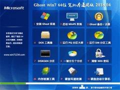 云骑士GHOST WIN7 X64位 笔记本通用版2018v04(自动激活)
