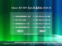 云骑士GHOST XP SP3 笔记本通用版【2018.04月】