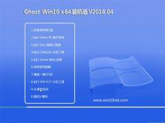 云骑士Ghost Win10 (64位) 万能特别版v2018.04(永久激活)