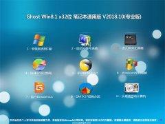 云骑士Ghost Win8.1 (X32) 笔记本通用版2018V10(完美激活)