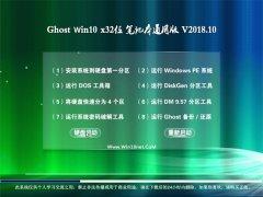 云骑士Ghost Win10 (X32) 笔记本通用版2018.10月(自动激活)