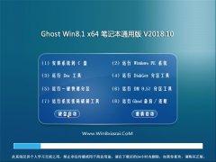 云骑士Ghost Win8.1 x64 笔记本通用版v2018.10(永久激活)