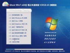 云骑士GHOST WIN7 (64位) 笔记本通用版v2018.10月(自动激活)
