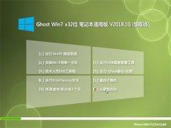云骑士GHOST WIN7 (X32) 笔记本通用版V201810(自动激活)