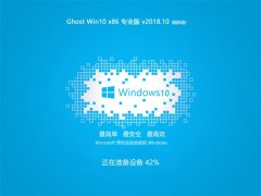 云骑士 Ghost Win10 32位 国庆专业版 V2018年10月 (免激活)
