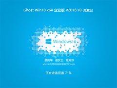 云骑士 Ghost Win10 (X64) 企业版 2018V10(激活版)