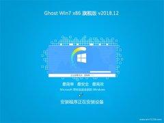 云骑士GHOST Win7x86 通用旗舰版 2018.12(免激活)