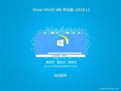 云骑士Ghost Win10x86 官方专业版 v2018.12月(免激活)