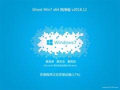 云骑士GHOST WIN7 64位 快速纯净版2018.12月(绝对激活)