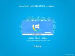 云骑士 Ghost Win10 (64位) 企业版 V2018年12月 (完美激活)