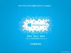 云骑士 Ghost Win10 x86 企业版 2018.12月 (绝对激活)