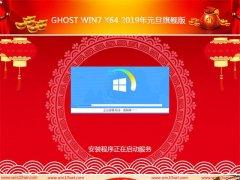 云骑士GHOST Win7x64位 2019元旦旗舰版(免激活)