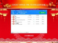 云骑士 Ghost WIN10x86 2019元旦专业版(自动激活)