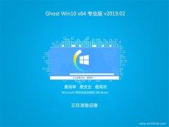 云骑士Ghost Win10 x64 极速专业版 v2019年02月(自动激活)