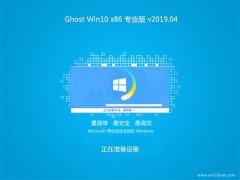 云骑士Ghost Win10x86 最新专业版 v201904(完美激活)