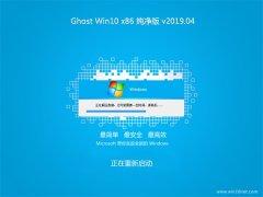 云骑士Ghost win10x86 安全纯净版v2019年04月(自动激活)