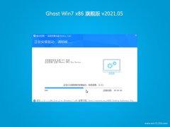 云骑士GHOST Win7x86 稳定旗舰版 V2021.05月(无需激活)