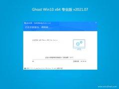 云骑士Ghost Win10 X64 官方专业版 2021年07月(自动激活)