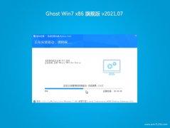 云骑士GHOST Win7x86 全新旗舰版 V2021.07月(完美激活)