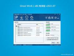 云骑士Ghost Win8.1x86 万能纯净版2021年07月(永久激活)