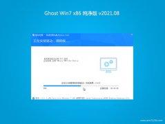 云骑士GHOST WIN7x86 全新纯净版V2021年08月(无需激活)