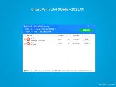 云骑士GHOST WIN7 64位 多驱动纯净版V2021.08月(自动激活)